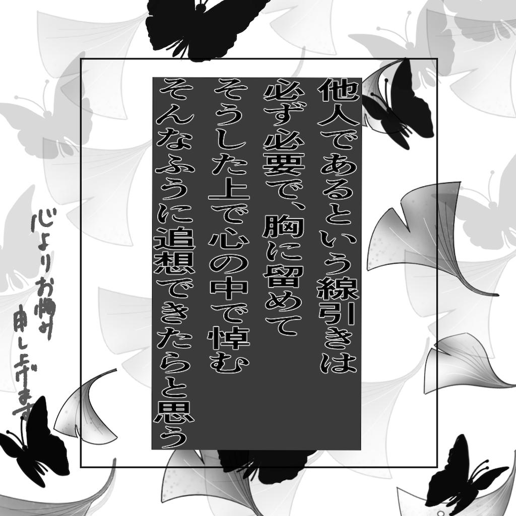 f:id:matsunon:20200928220511p:image