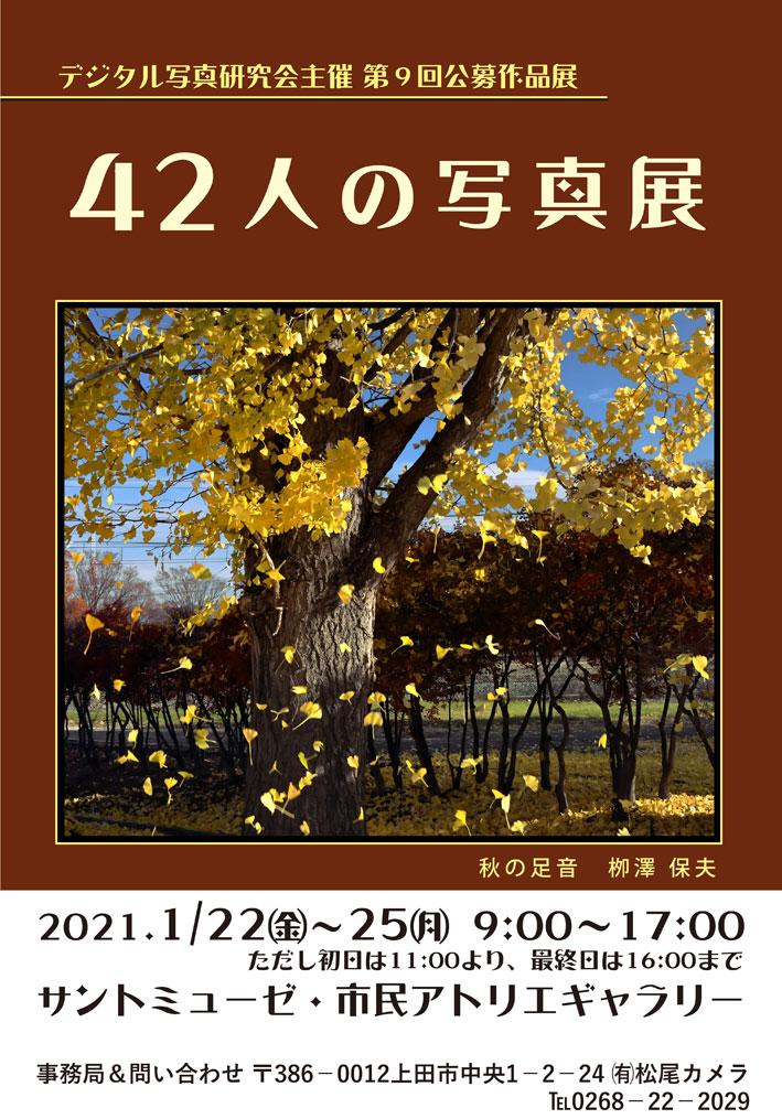 f:id:matsuocamera:20210120135834j:plain
