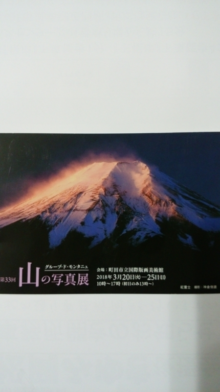 f:id:matsuokamiyuki:20180325203126j:image:w360