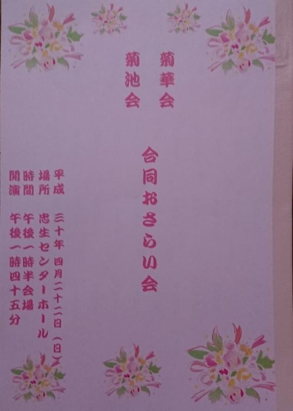 f:id:matsuokamiyuki:20180423165856j:image:w260