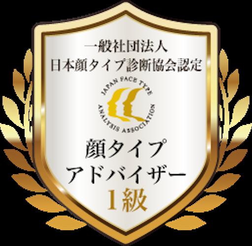顔タイプアドバイザー1級ロゴ