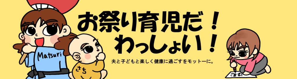 f:id:matsurimama:20171115102659p:plain