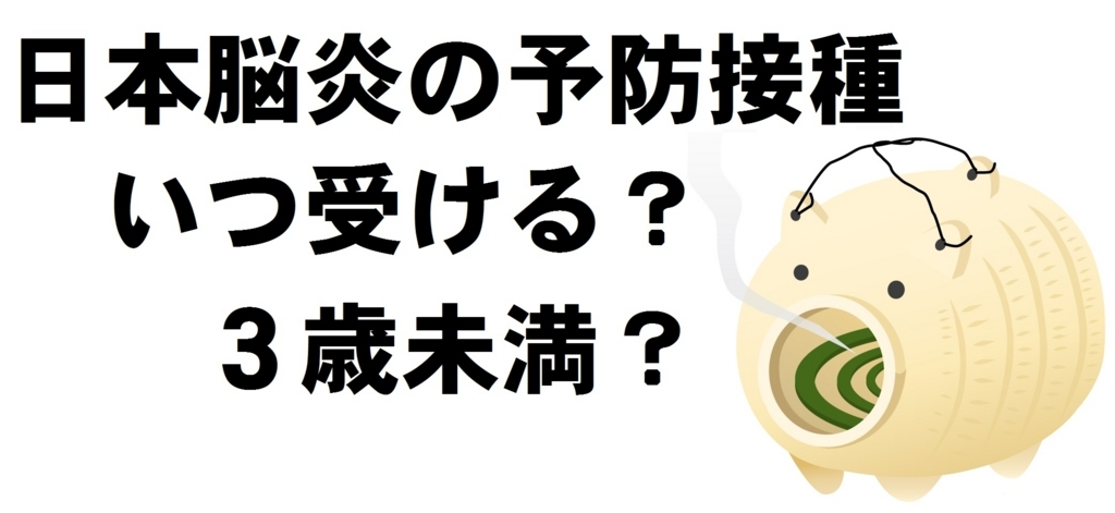 日本脳炎予防接種