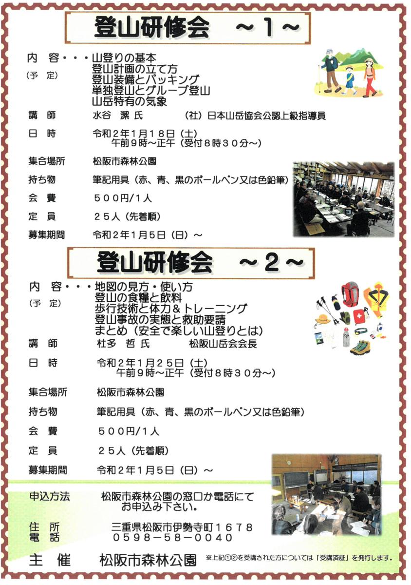 f:id:matsusakaalpinclub:20191231231951p:plain