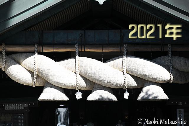 f:id:matsushita-photo:20201231224441j:plain