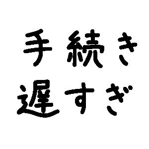 f:id:matsushou:20180116115458p:plain