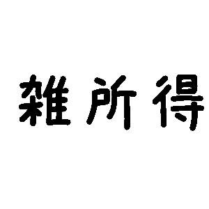 f:id:matsushou:20180204182925p:plain