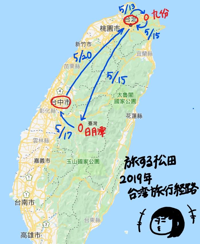 f:id:matsutabi:20190603223554j:plain