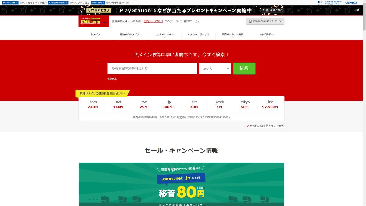 f:id:matsutaira:20201217231036p:plain