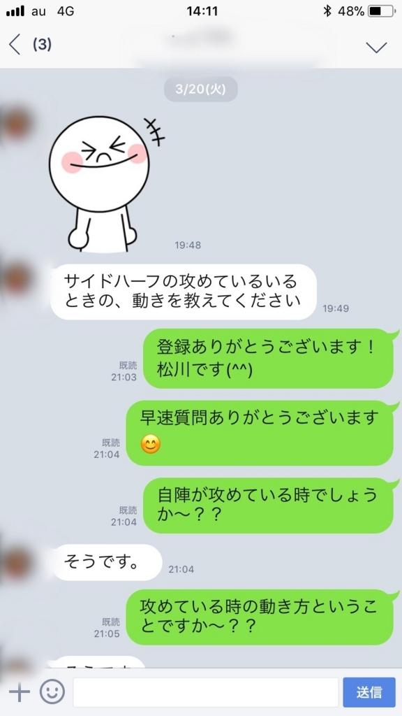 f:id:matsutaka0804:20180322195110j:plain