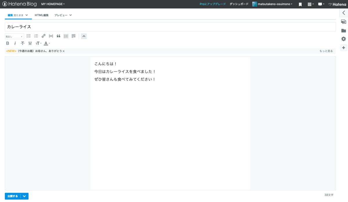f:id:matsutakeno-osuimono:20190510165353p:plain