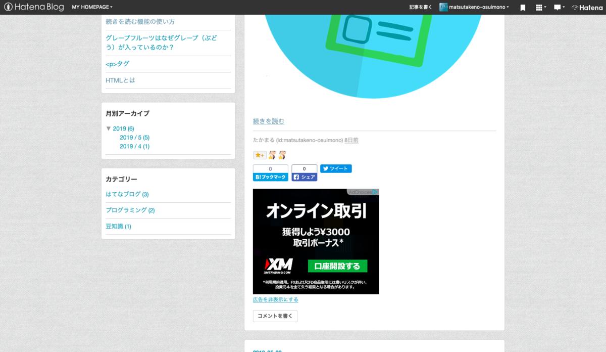 f:id:matsutakeno-osuimono:20190518203855p:plain