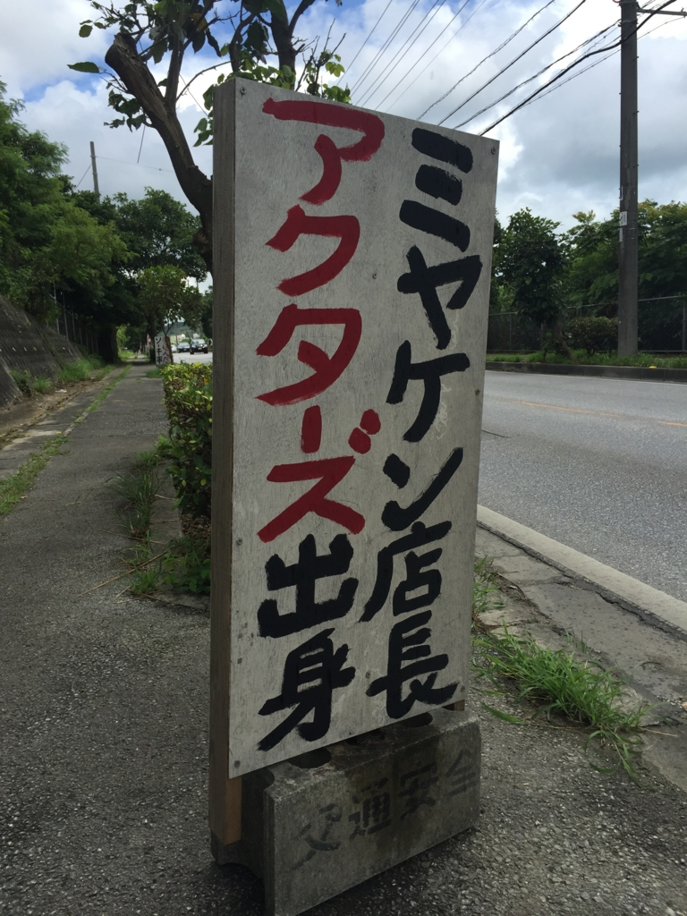 f:id:matsutakeshi4444:20160626132014j:plain