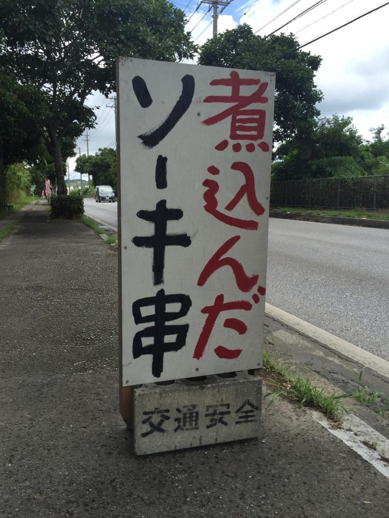 f:id:matsutakeshi4444:20160626132432j:plain