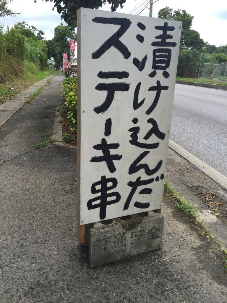 f:id:matsutakeshi4444:20160626132942j:plain