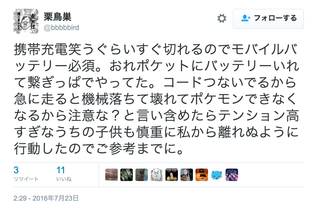 f:id:matsutakeshi4444:20160723230933p:plain