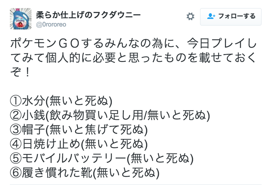 f:id:matsutakeshi4444:20160723230940p:plain