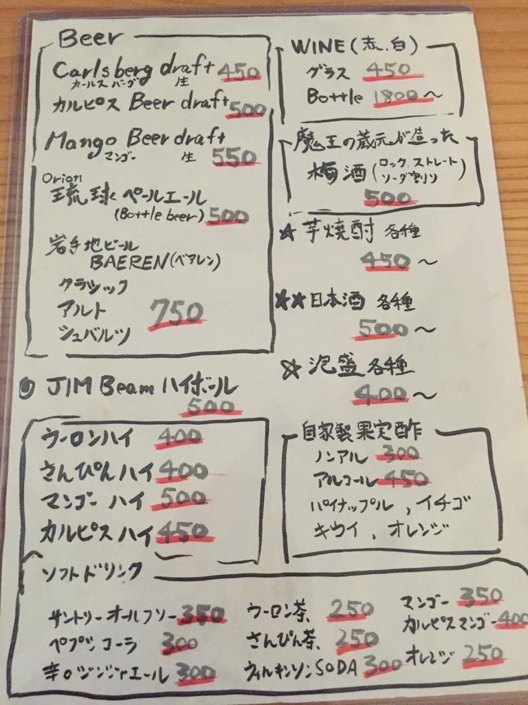 f:id:matsutakeshi4444:20160724183312j:plain