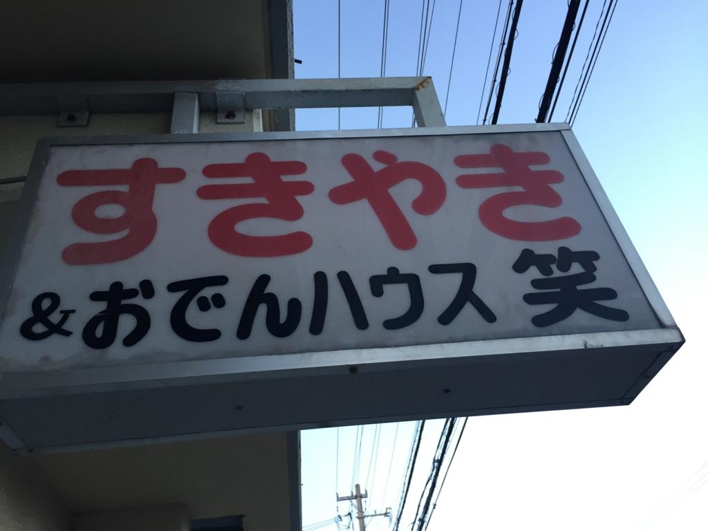 f:id:matsutakeshi4444:20160912214233j:plain