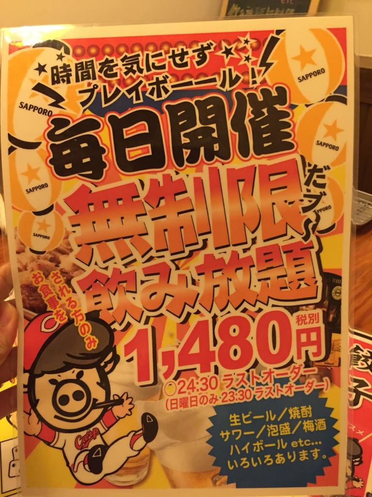 f:id:matsutakeshi4444:20160918013314j:plain