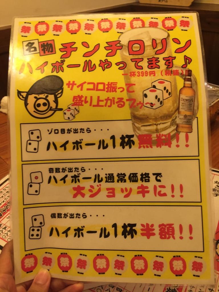 f:id:matsutakeshi4444:20160918015530j:plain