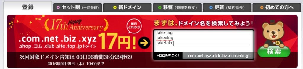 f:id:matsutakeshi4444:20160929122459p:plain