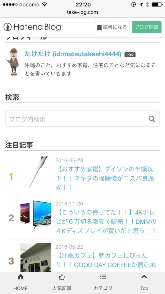 f:id:matsutakeshi4444:20161204230407p:plain