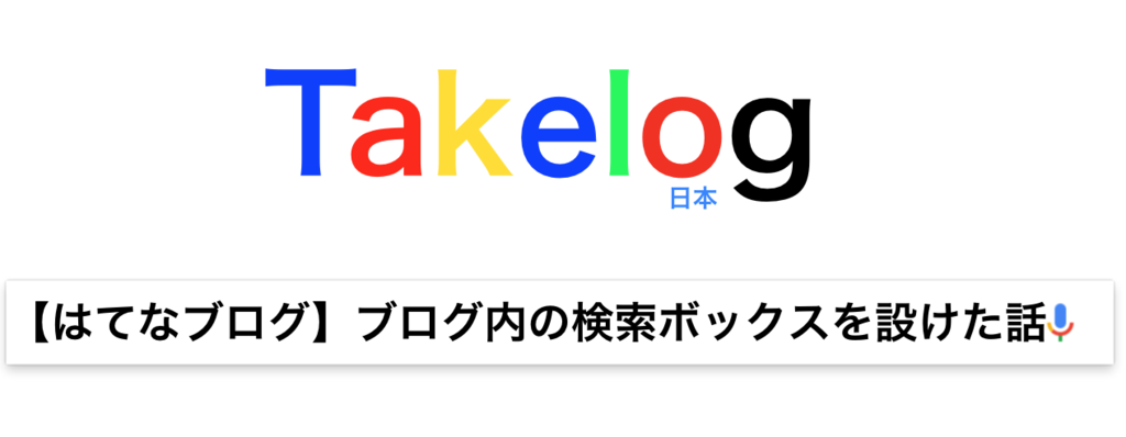 f:id:matsutakeshi4444:20161205002253p:plain