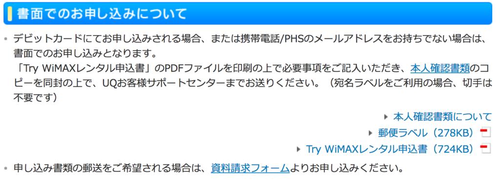 f:id:matsutakeshi4444:20170110172652p:plain