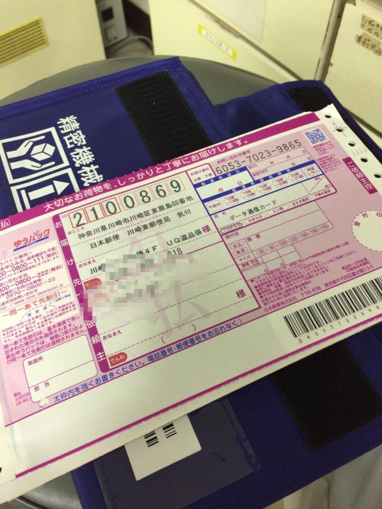 f:id:matsutakeshi4444:20170114091727j:plain