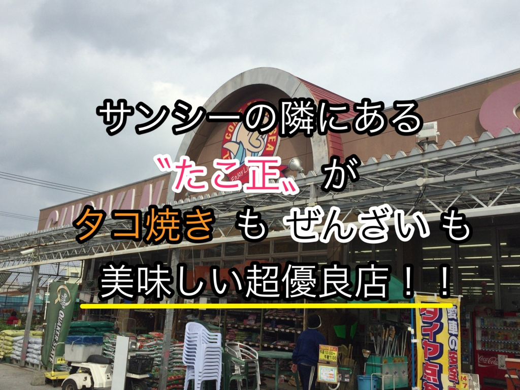 f:id:matsutakeshi4444:20170117202346j:plain