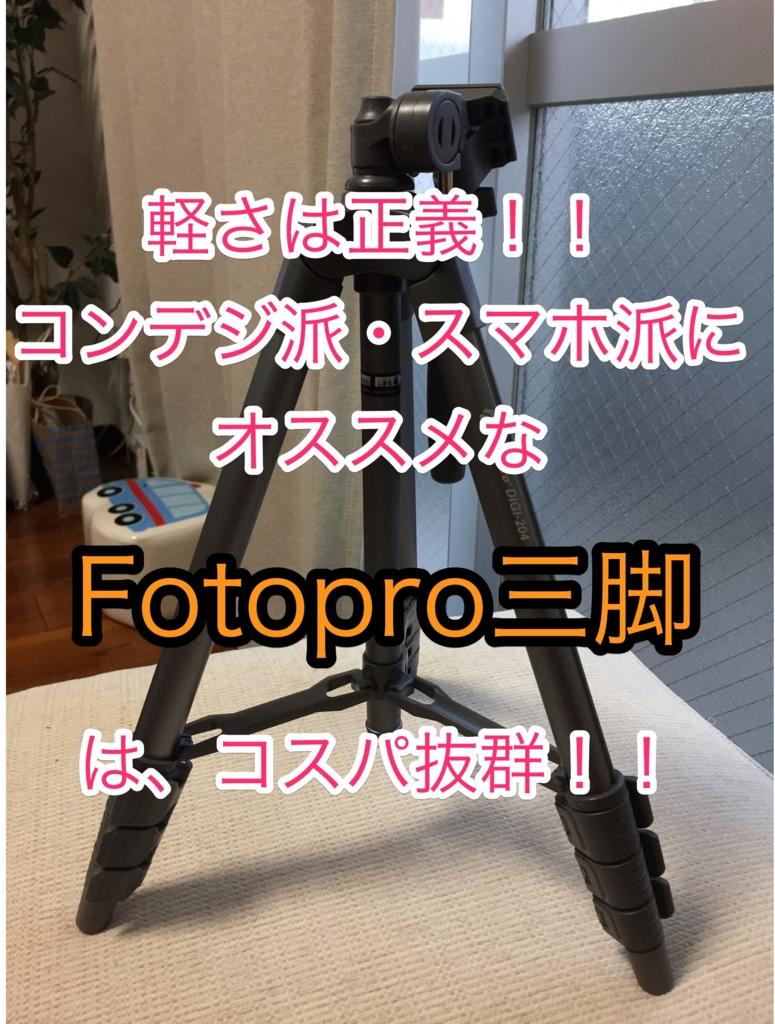 f:id:matsutakeshi4444:20170129164929j:plain