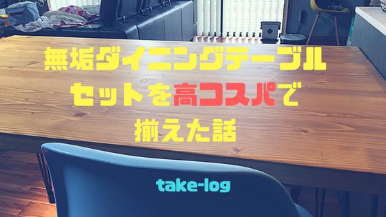 f:id:matsutakeshi4444:20171127125341p:plain