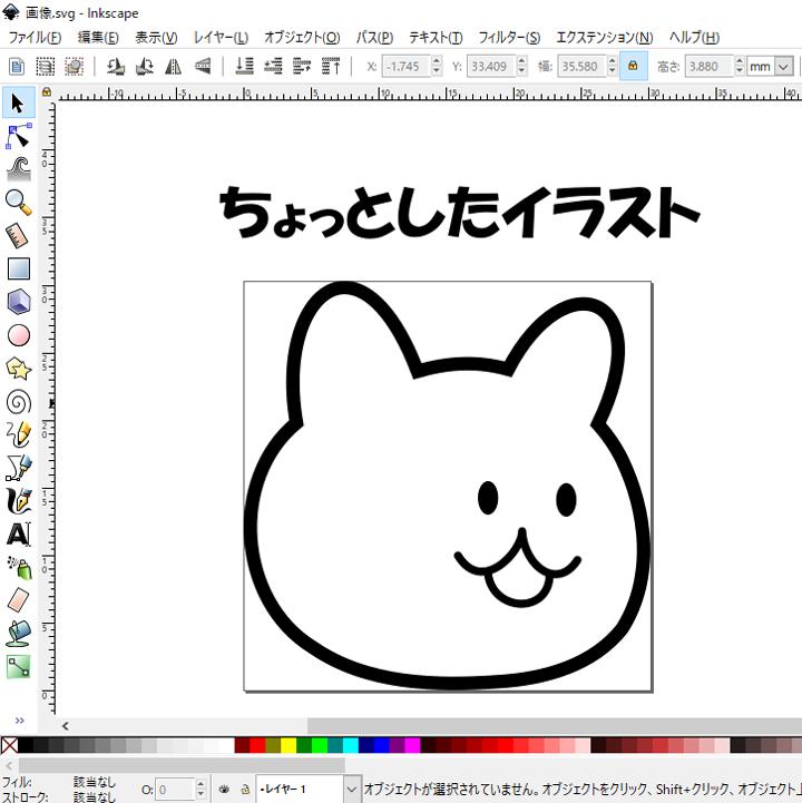 Inkscapeを使ったイラスト