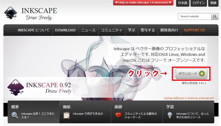 Inkscapeのダウンロード1