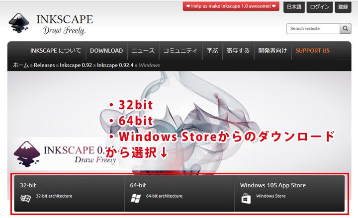 Inkscapeのダウンロード3