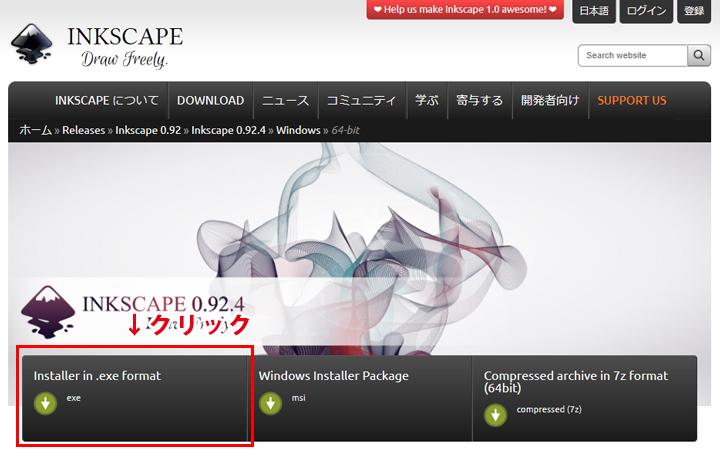 Inkscapeのダウンロード4