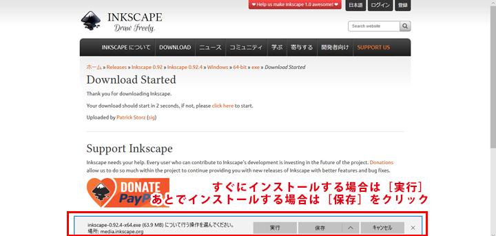 Inkscapeのダウンロード5