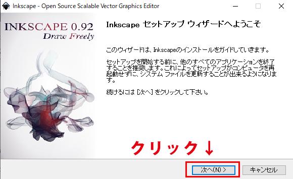 Inkscapeセットアップウィザード