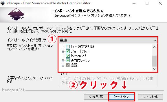 Inkscapeコンポーネントの選択