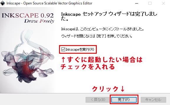 Inkscapeインストール完了
