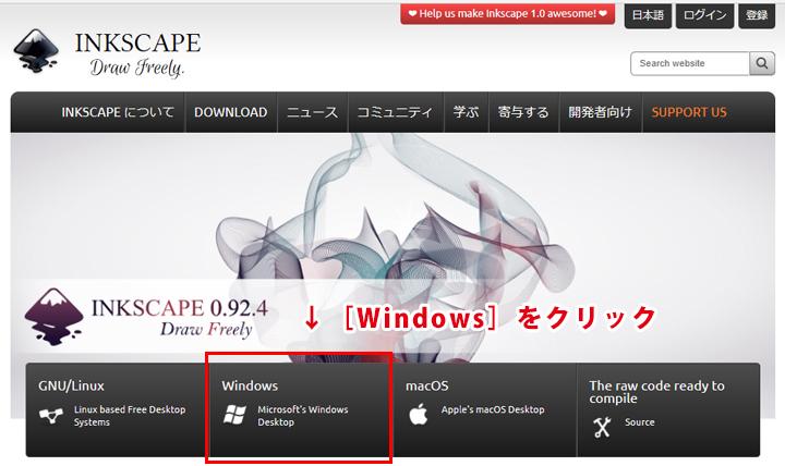 Inkscapeのダウンロード2