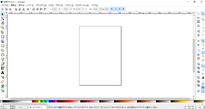 Inkscapeの起動