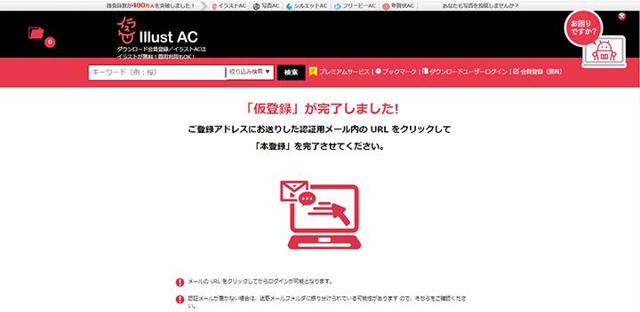 イラストAC仮登録完了
