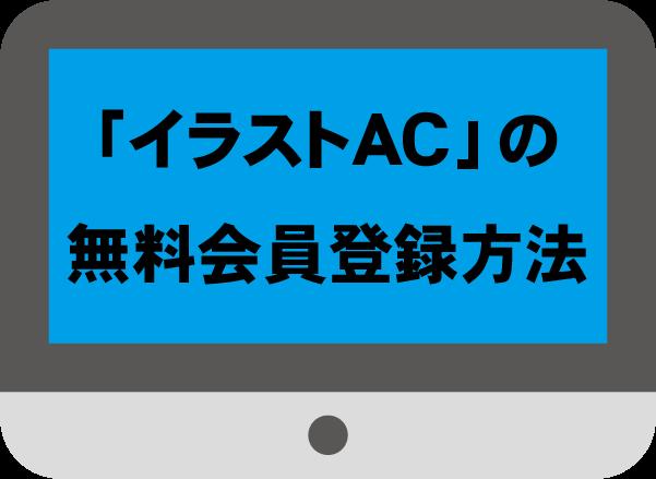 イラストACの無料会員登録方法