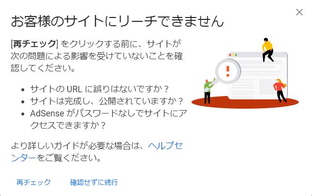 グーグルアドセンス_「お客様のサイトにリーチできません」の表示