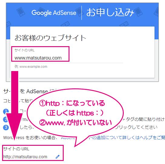 「サイトのURLが違います」の表示