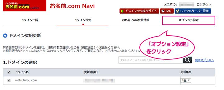 お名前.comのドメイン契約更新画面