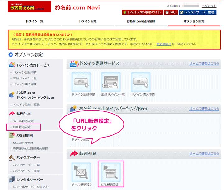 URL転送設定を選択