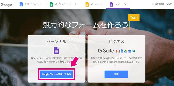 Googleフォームのトップ画面
